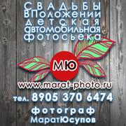 Фотограф Марат Юсупов г. Нижнекамск (www.marat-photo.ru) group on My World