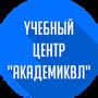Учебный центр АкадемикВЛ .