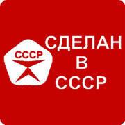 Рожденные в СССР  group on My World