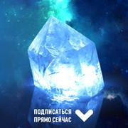 Магия камней и минералов group on My World