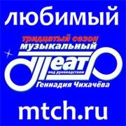 Музыкальный театр Чихачёва группа в Моем Мире.