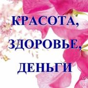 КРАСОТА, ЗДОРОВЬЕ, ДЕНЬГИ group on My World