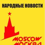Москва, народные новости group on My World