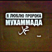 Жизнь согласно сунне пророка Мухаммеда с.а.с., Хадисы . group on My World