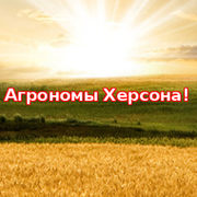 Продам, куплю зерно Агрономы Херсона! группа в Моем Мире.