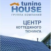 ТюнингХаус — центр коттеджного тюнинга группа в Моем Мире.