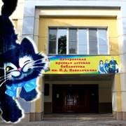Книжный дом кота Егора группа в Моем Мире.