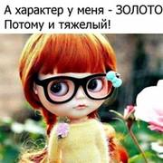 Маруся Пронькина on My World.