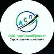 Строительная компания АртСтройПроект on My World.