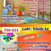 Детский центр Family Club kids on My World.