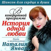 Наталия Январь***** on My World.