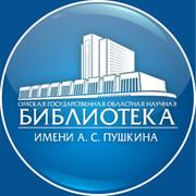 Омская  «Пушкинка» on My World.